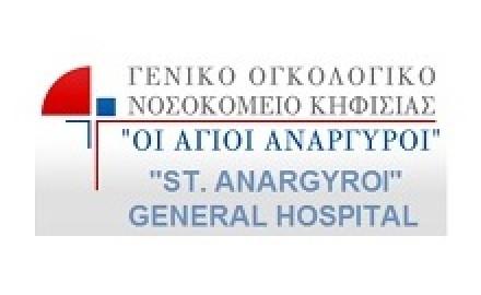 Γενικό Νοσοσκομείο