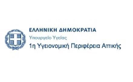 1η Υγειονομική Περιφέρεια Αττικής –  Δεκέμβριος 2016